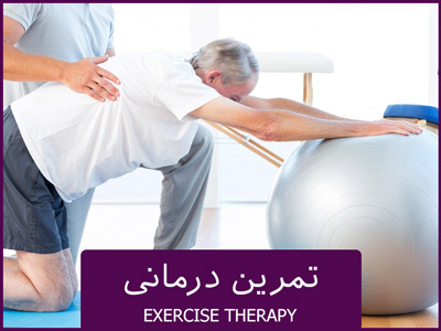 EXERCISE-THERAPY
